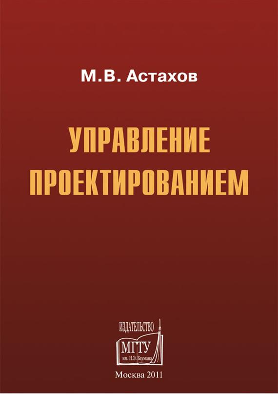 Михаил Астахов Управление проектированием куплю шину для тракторов и сельскохозяйственных машин 265 70р16