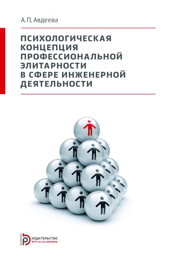 Анна Авдеева Психологическая концепция профессиональной элитарности в сфере инженерной деятельности