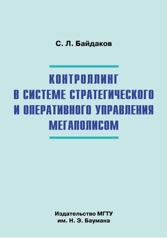 Сергей Байдаков бесплатно