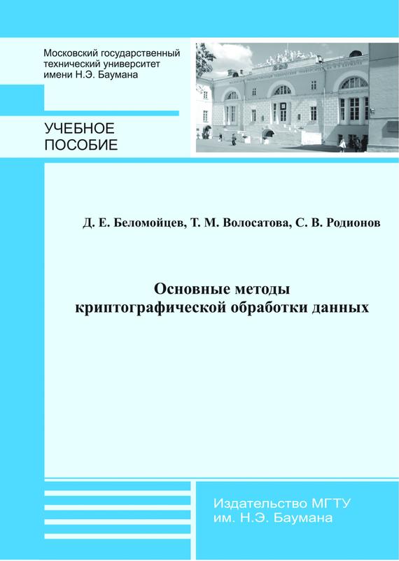 Дмитрий Беломойцев Основные методы криптографической обработки данных