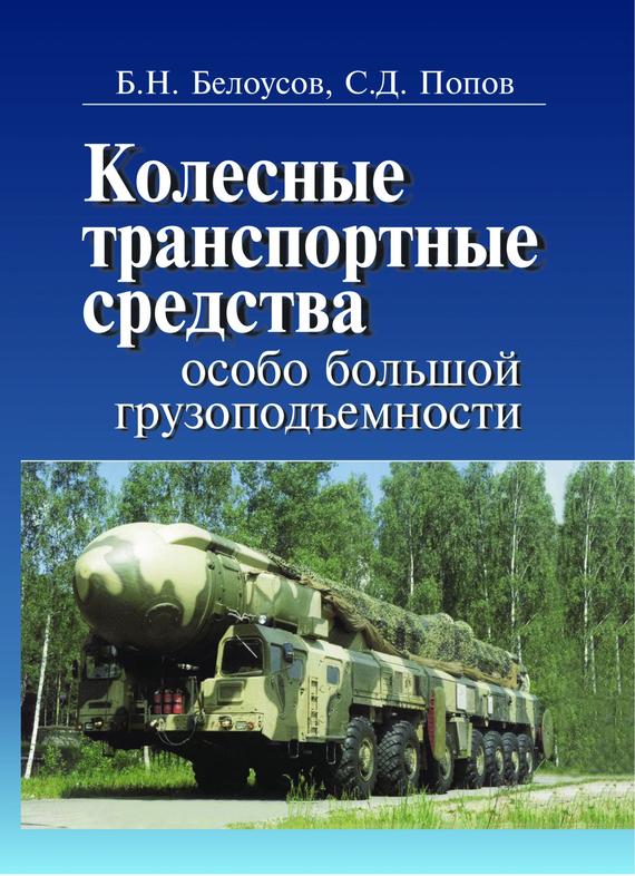 Борис Белоусов бесплатно