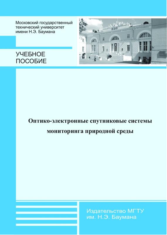 Михаил Белов Оптико-электронные спутниковые системы мониторинга природной среды