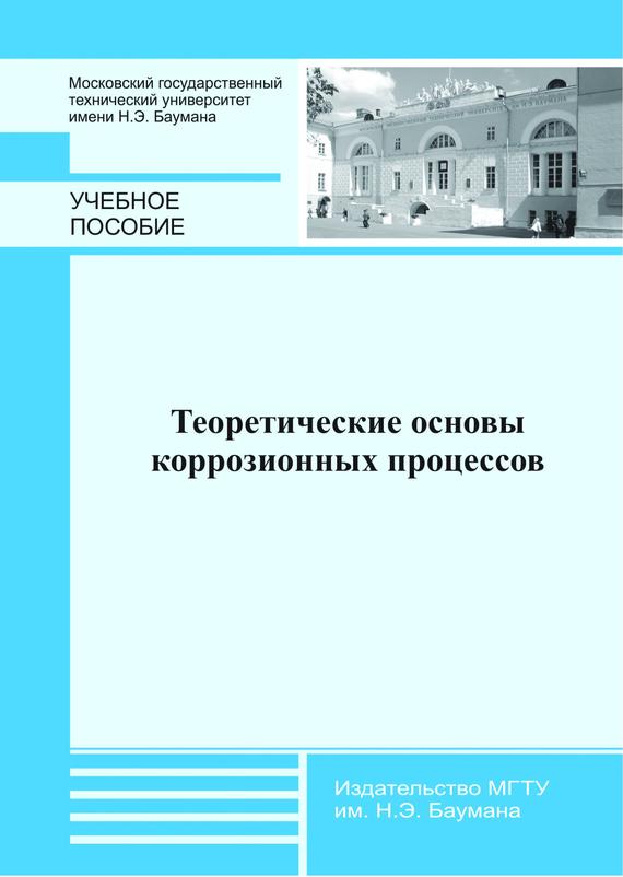 Александр Михайлович Голубев Теоретические основы коррозионных процессов