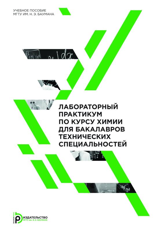 Александр Михайлович Голубев Лабораторный практикум по курсу химии для бакалавров технических специальностей