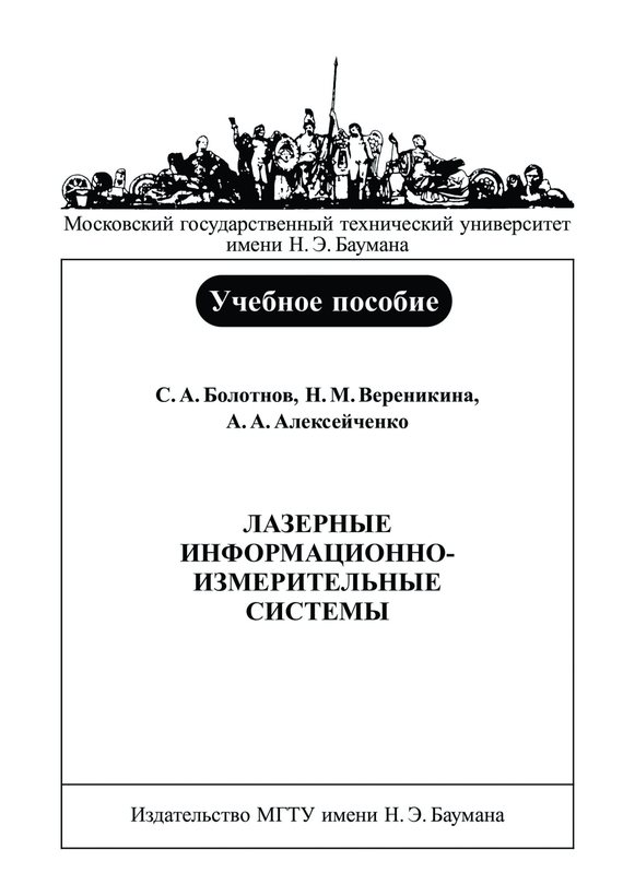 Обложка книги Лазерные информационно-измерительные системы, автор Алексейченко, Андрей