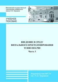 Борисов, Станислав  - Введение в среду визуального программирования Turbo Delphi. Часть 3