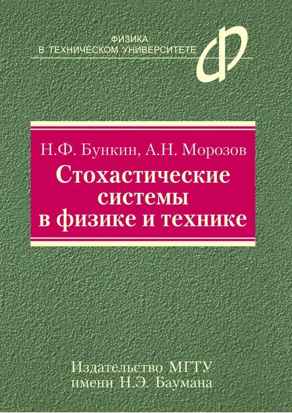 Андрей Морозов Стохастические системы в физике и технике данные дистанционного зондирования земли