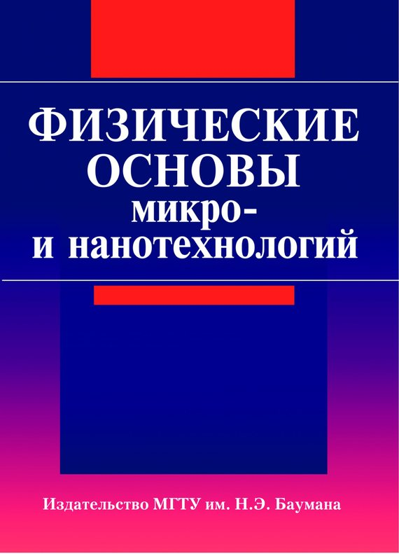 Сергей Бычков Физические основы микро- и нанотехнологий а а любомудров теоретические основы физических процессов ядерного взрыва
