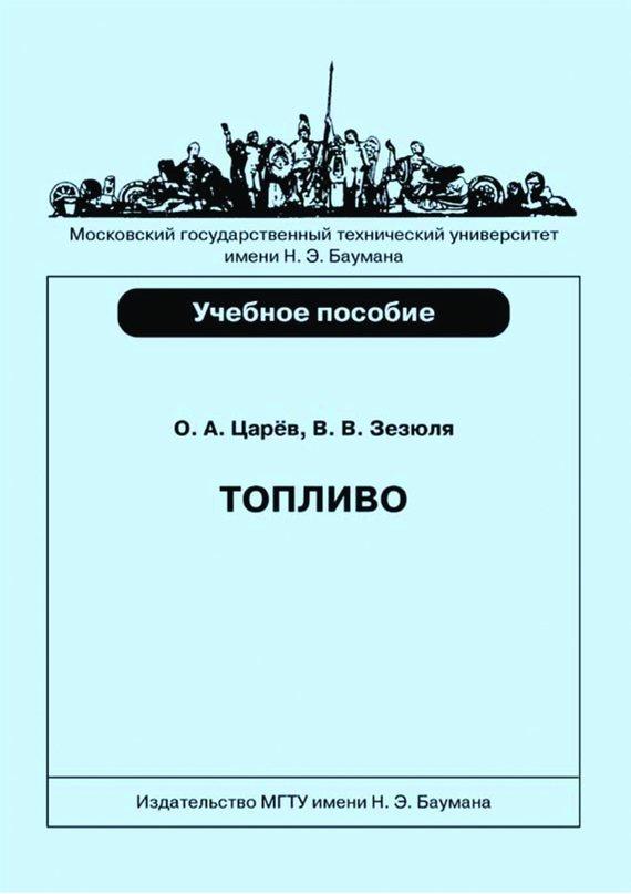 обложка книги static/bookimages/20/05/14/20051473.bin.dir/20051473.cover.jpg