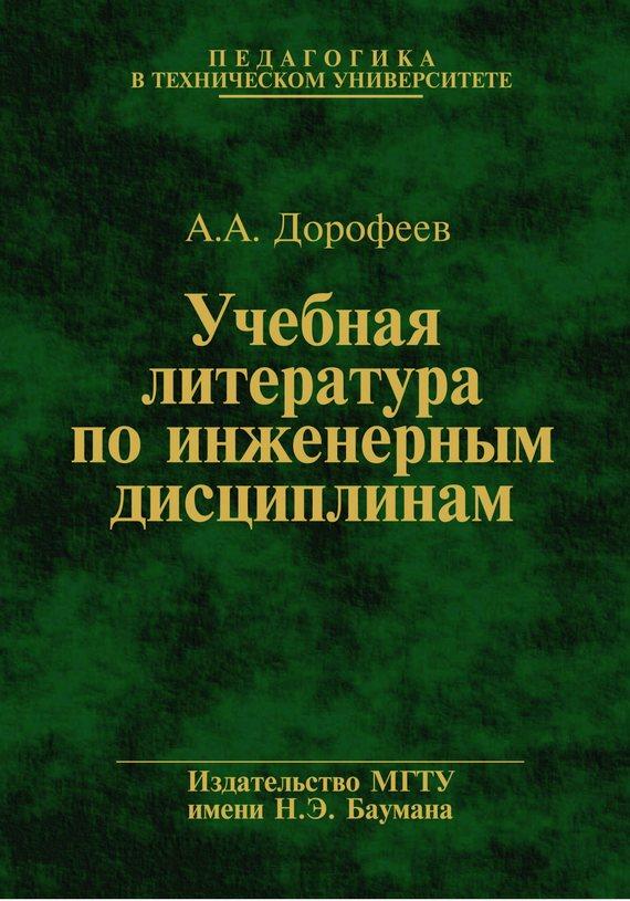 Анатолий Дорофеев Учебная литература по инженерным дисциплинам научно учебная литература