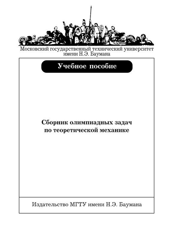Владимир Дубинин Сборник олимпиадных задач по теоретической механике