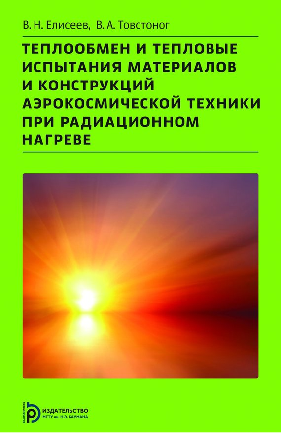Виктор Елисеев Теплообмен и тепловые испытания материалов и конструкций аэрокосмической техники при радиационном нагреве футболка для беременных printio в ожидании чуда