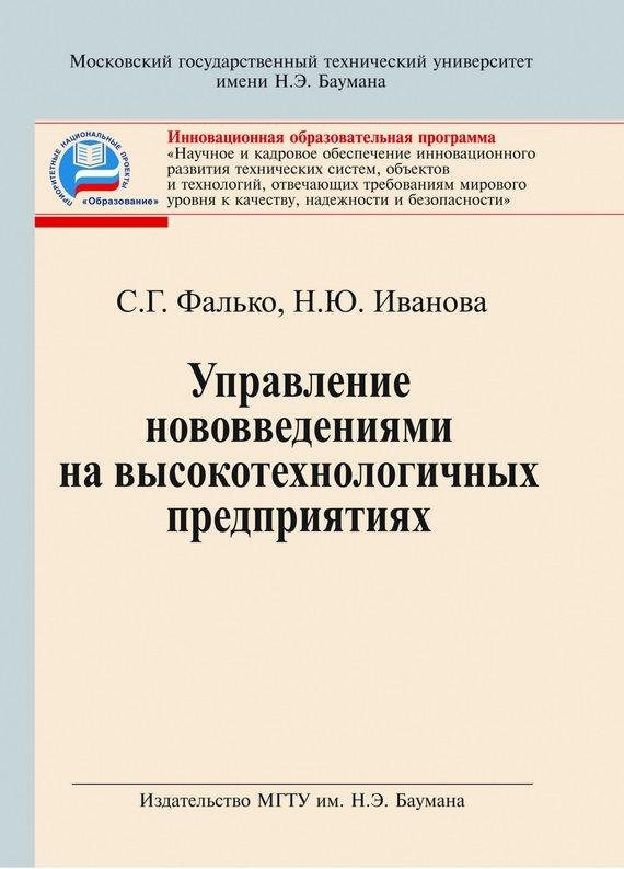Надежда Иванова Управление нововведениями на высокотехнологичных предприятиях связь на промышленных предприятиях