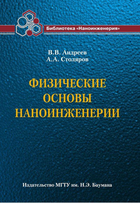 Владимир Андреев бесплатно