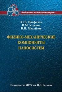 Михайлов, Валерий  - Физико-механические компоненты наносистем