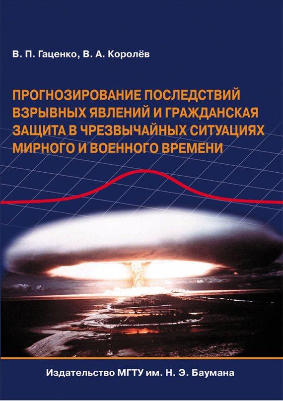 Скачать Прогнозирование последствий взрывных явлений и гражданская защита в чрезвычайных ситуациях мирного и военного времени быстро