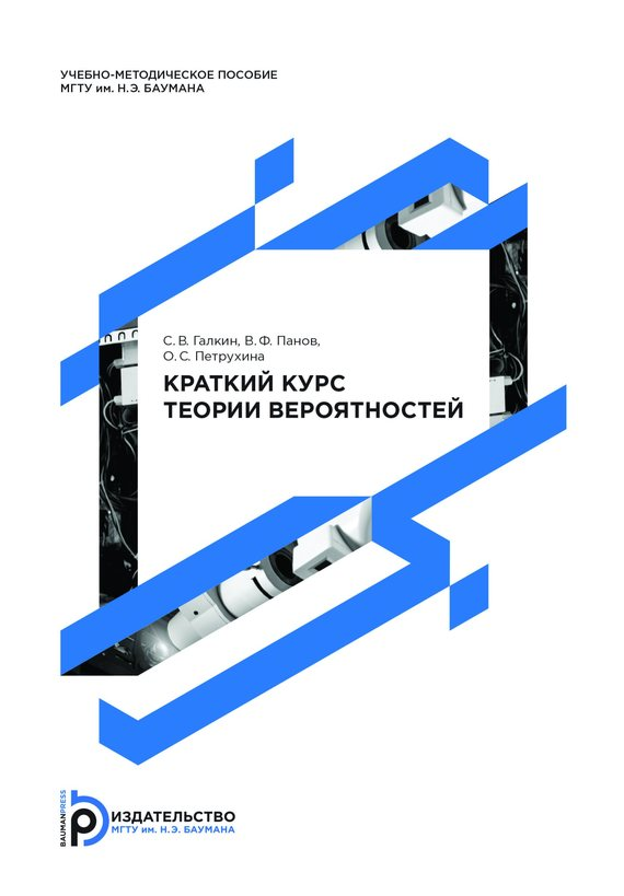 Сергей Галкин Краткий курс теории вероятностей