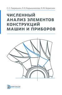 Барышникова, Ольга  - Численный анализ элементов конструкций машин и приборов