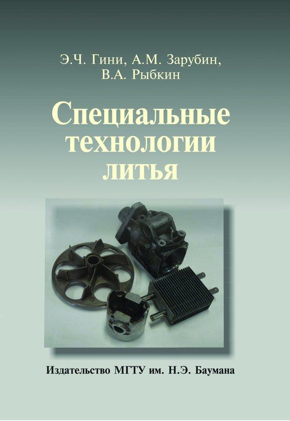 Специальные технологии литья