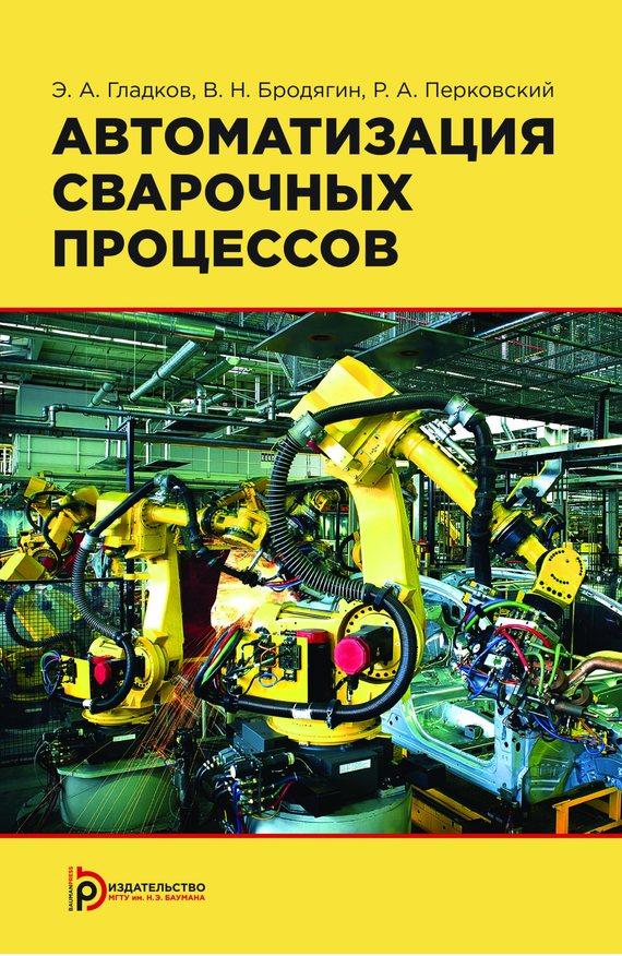 Владимир Бродягин Автоматизация сварочных процессов