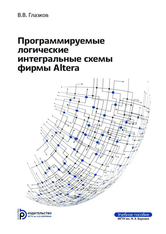 Виталий Глазков Программируемые логические интегральные схемы фирмы Altera audiatur et altera pars