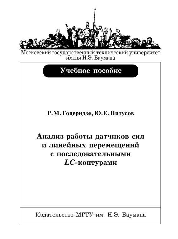 Скачать Анализ работы датчиков сил и линейных перемещений с последовательными LC-контурами бесплатно Руслан Гоцеридзе