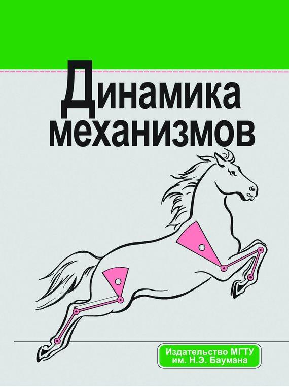 Александр Головин бесплатно