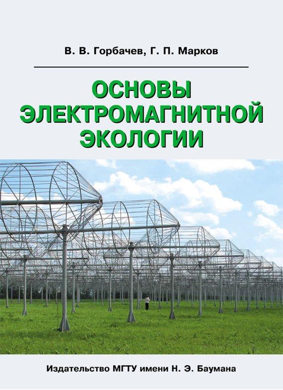 В. В. Горбачев Основы электромагнитной экологии комлев и ковыль