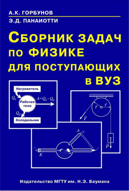 решебник по физике горбунова