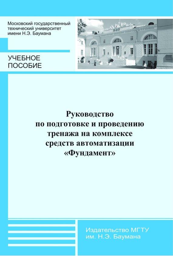 Владимир Горелов бесплатно