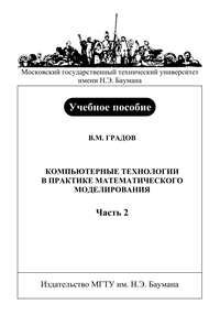 Градов, Владимир  - Компьютерные технологии в практике математического моделирования. Часть 2