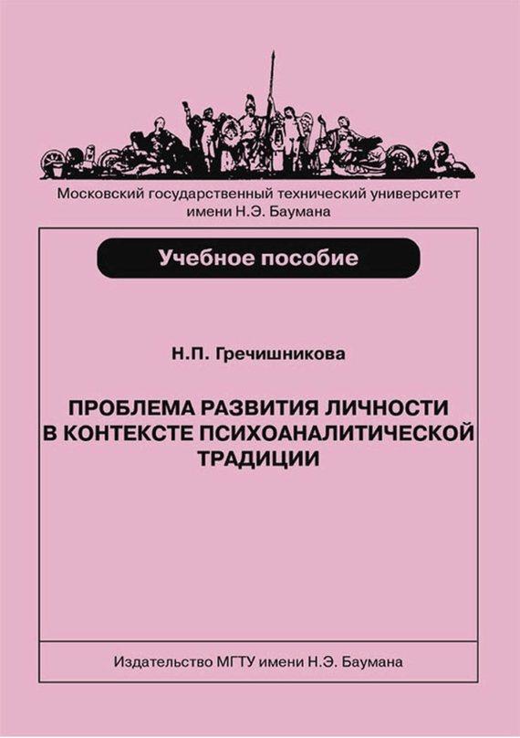 Нина Гречишникова бесплатно