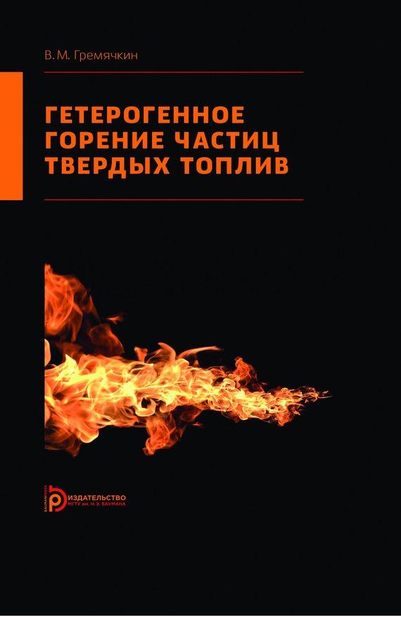 Виктор Гремячкин бесплатно