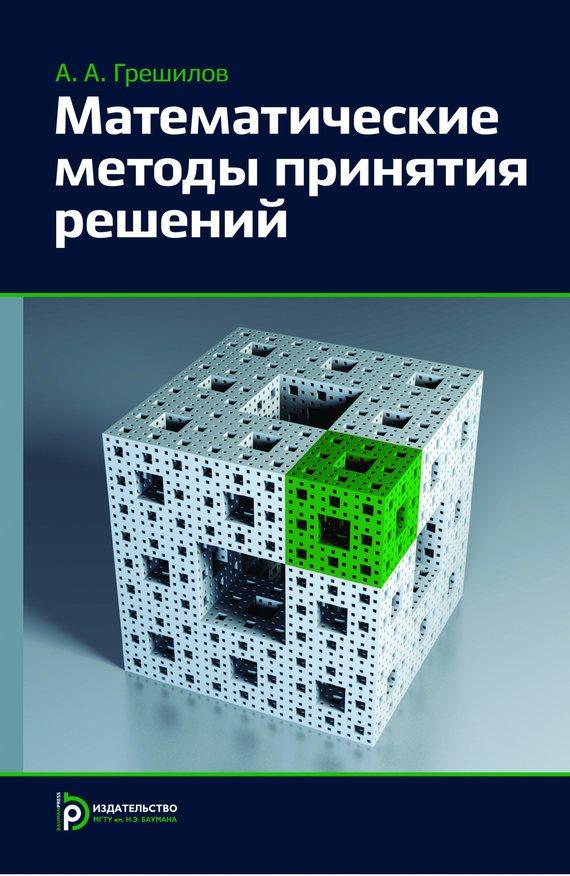 Анатолий Грешилов Математические методы принятия решений