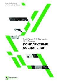 Гуров, Александр  - Комплексные соединения