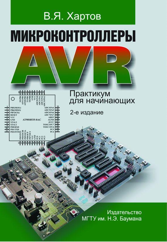 Вячеслав Хартов Микроконтроллеры AVR. Практикум для начинающих