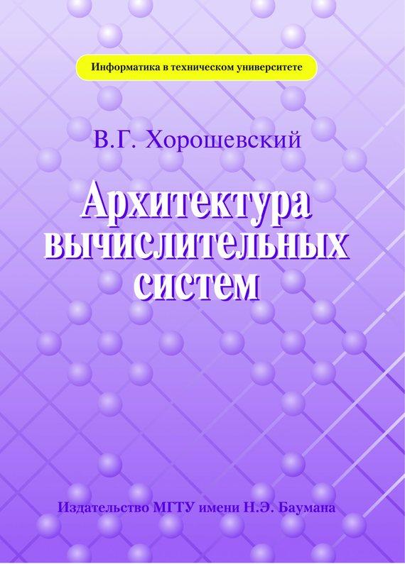 Виктор Хорошевский Архитектура вычислительных систем