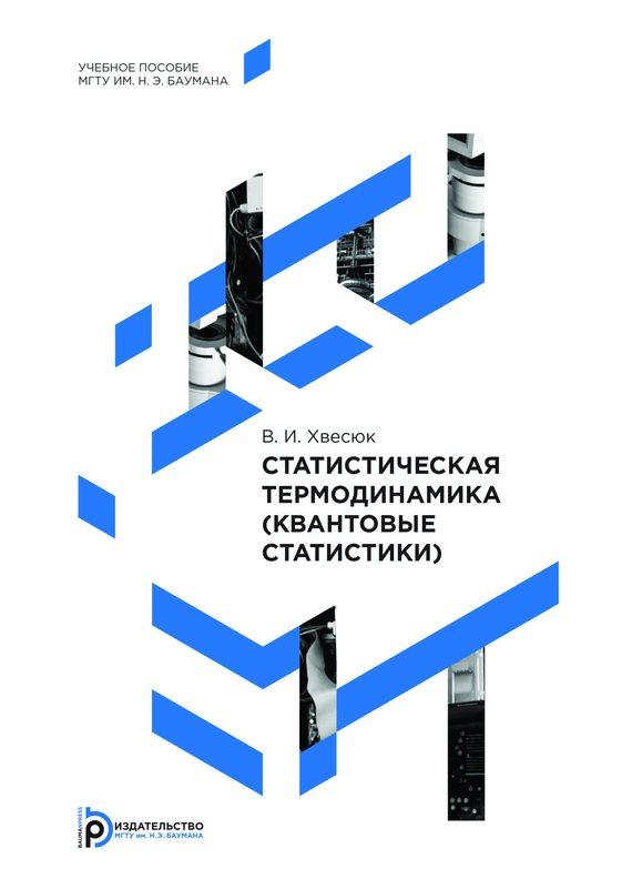 Владимир Хвесюк Статистическая термодинамика (квантовые статистики) бронштейн атомы и электроны