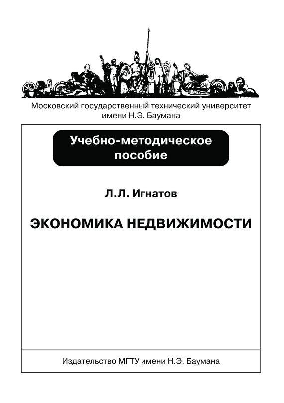 Леонид Игнатов Экономика недвижимости недвижимость в красногорье новостройки