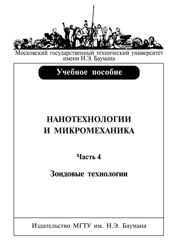 Валерий Башков Нанотехнологии и микромеханика. Часть 4. Зондовые нанотехнологии в неволин зондовые нанотехнологии в электронике