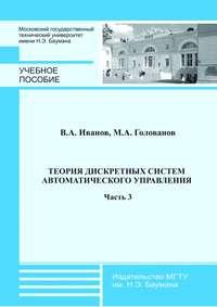 Голованов, Михаил  - Теория дискретных систем автоматического управления. Часть 3