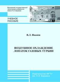 Иванов, Вадим  - Воздушное охлаждение лопаток газовых турбин