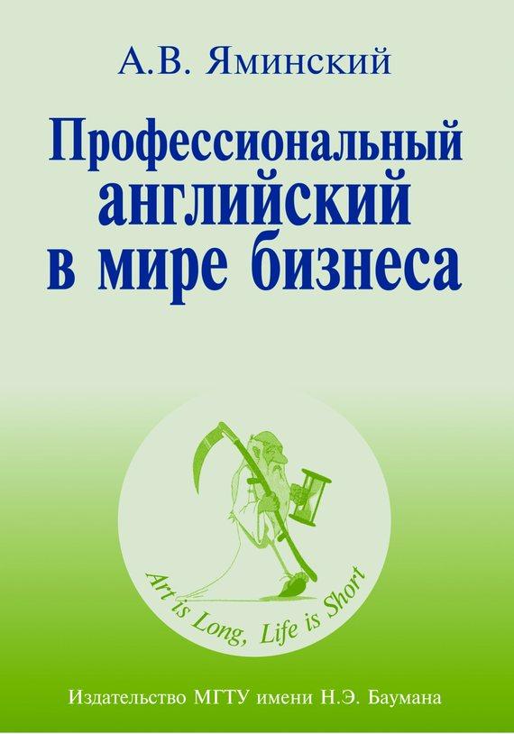 Андрей Яминский бесплатно