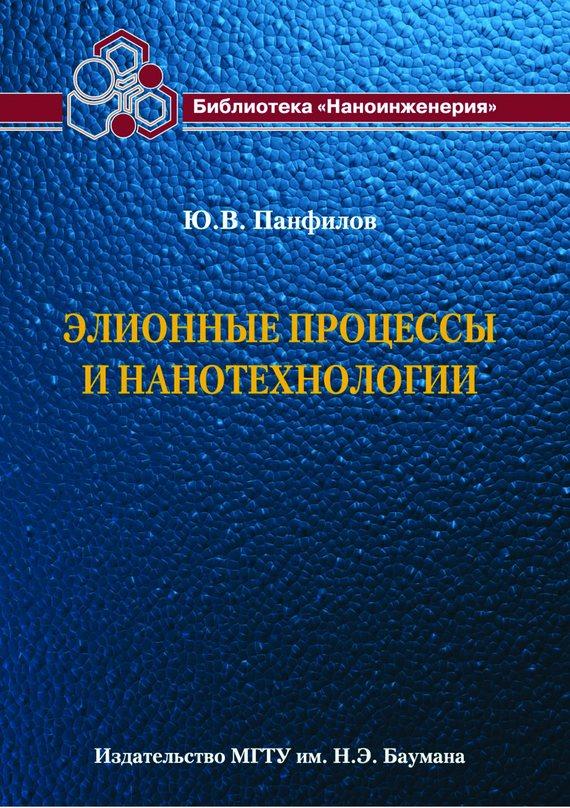 Юрий Панфилов