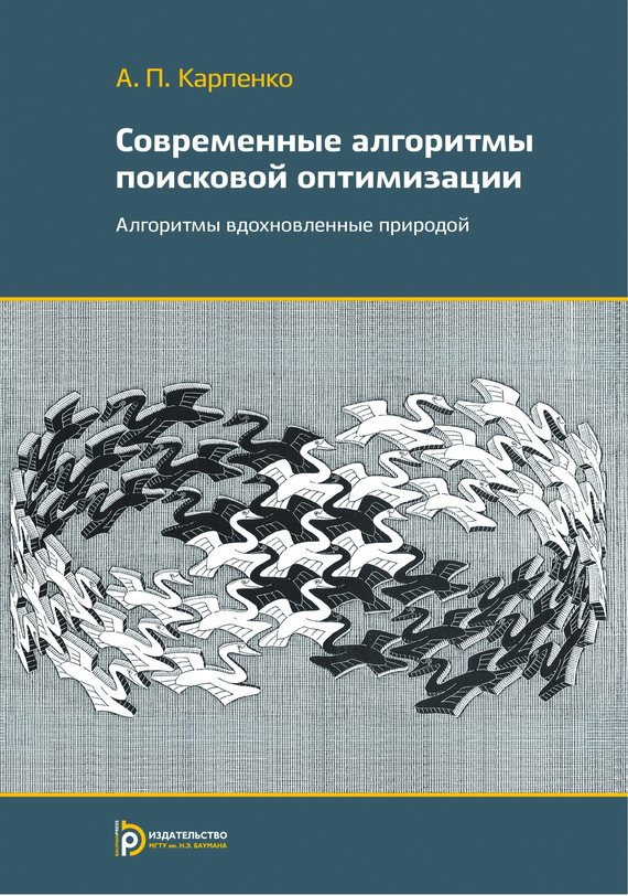 Скачать Анатолий Карпенко бесплатно Современные алгоритмы поисковой оптимизации. Алгоритмы, вдохновленные природой