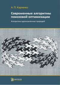 Карпенко, Анатолий  - Современные алгоритмы поисковой оптимизации. Алгоритмы, вдохновленные природой