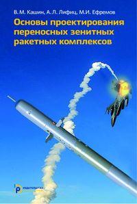 Ефремов, Михаил  - Основы проектирования переносных зенитных ракетных комплексов