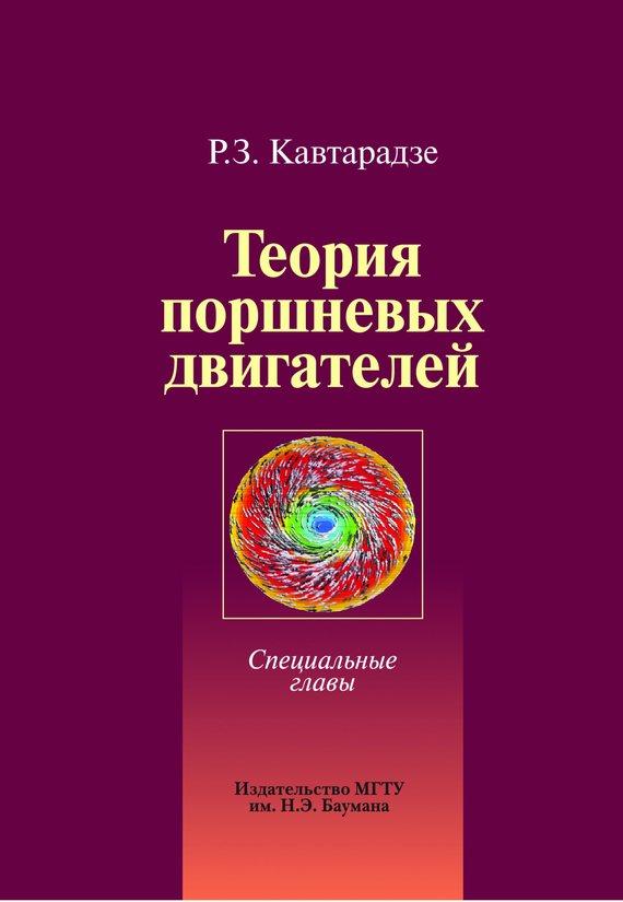 Реваз Кавтарадзе бесплатно