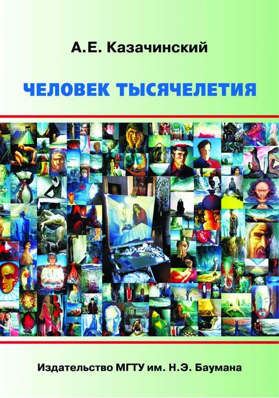 Обложка книги Человек тысячелетия, автор Казачинский, Александр