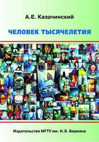 Казачинский, Александр  - Человек тысячелетия
